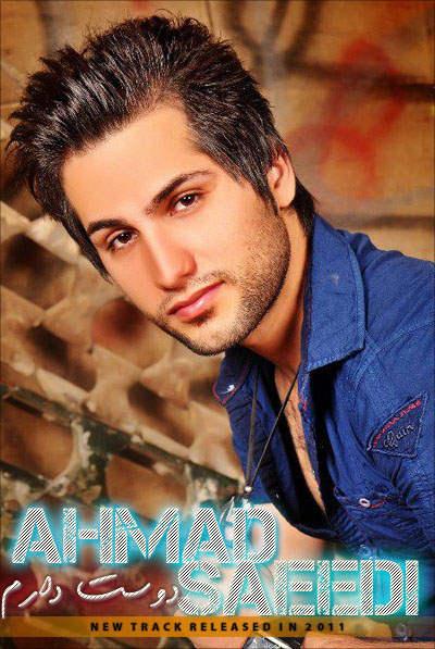 احمید سعیدی آهنگ دوست دارم