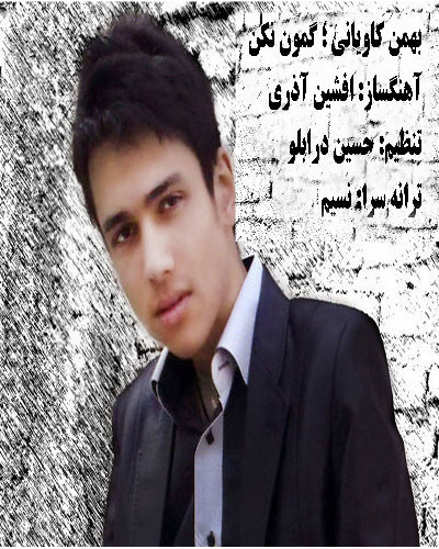 بهمن کاویانی آهنگ گمون نکن