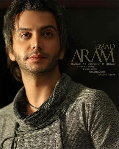 عماد آرام آهنگ دارم از عشق میمیرم