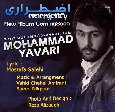 محمد یاوری آهنگ به من رو کن