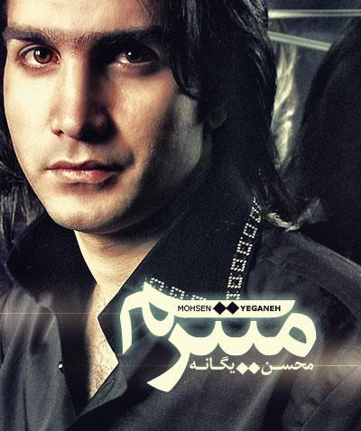 محسن یگانه آهنگ میترسم