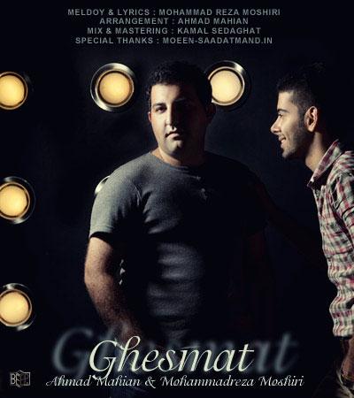 احمد ماهیان و محمد رضا مشیری آهنگ قسمت