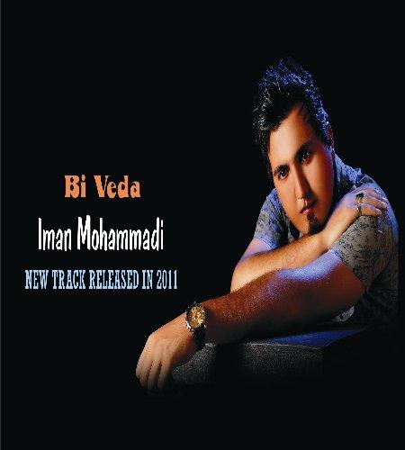 ایمان محمدی آهنگ بی وداع