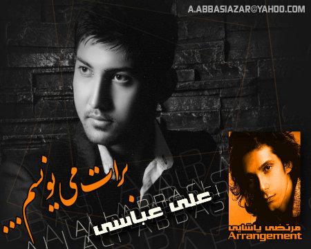 علی عباسی آهنگ برات می نویسم