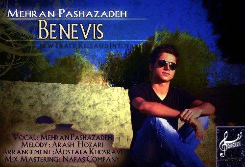مهران پاشازاده آهنگ بنویس