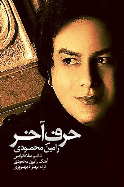 رامین محمودی آهنگ حرف آخر