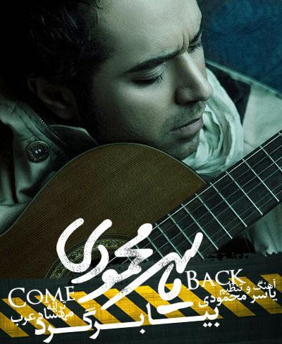 یاسر محمودی آهنگ بیا برگرد