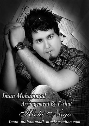 ایمان محمدی آهنگ هیچی نگو
