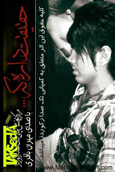 مهران باقری آهنگ حقیقت داره که