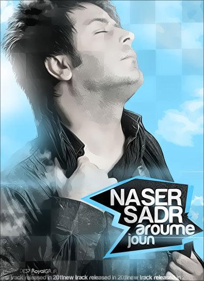 دانلود آهنگ زیبا و شاد و عاشقانه آروم جون از ناصر صدر