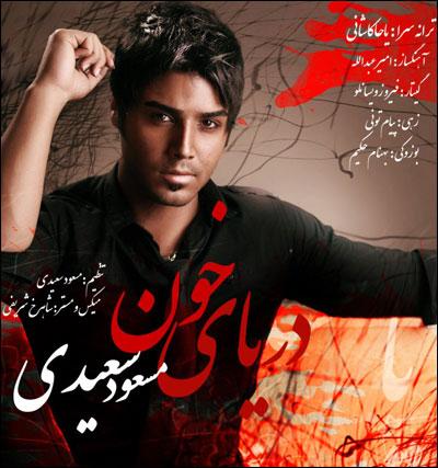 مسعود سعیدی آهنگ دریای خون
