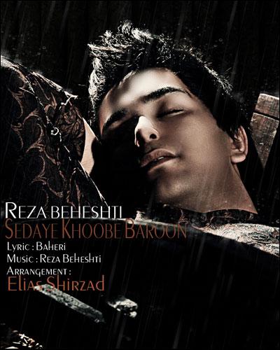 رضا بهشتی آهنگ صدای خوب بارون