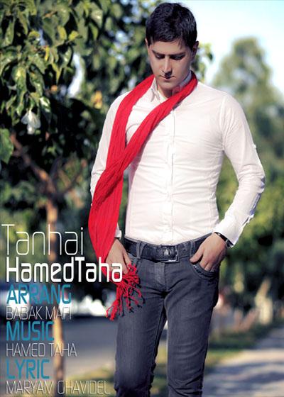 حامد طاها آهنگ تنهایی