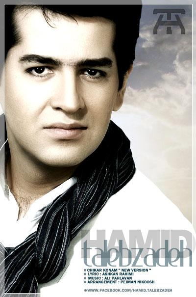 حمید طالب زاده چی کار کنم