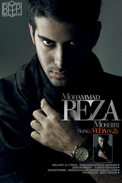 محمد رضا مشیری آهنگ وداع