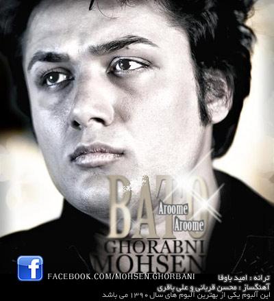 محسن قربانی آلبوم با تو آروم آروم