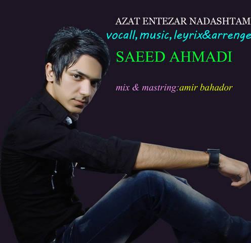 سعید احمدی آهنگ ازت انتظار نداشتم