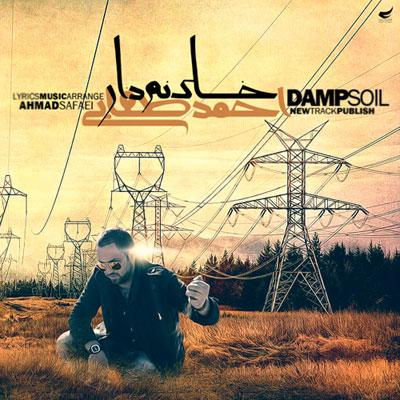 احمد صفایی آهنگ خاک نم دار