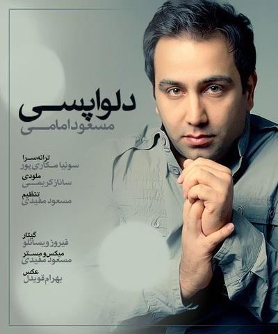مسعود امامی آهنگ دلواپسی