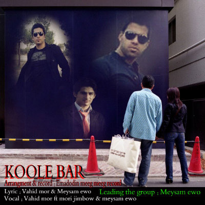 Meysam Ewo Ft Vahid Mor Ft Mori Jimbow - Koole Bar