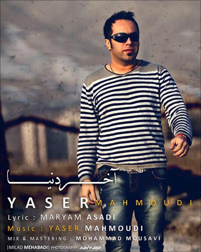 یاسر محمودی آهنگ آخر دنیا