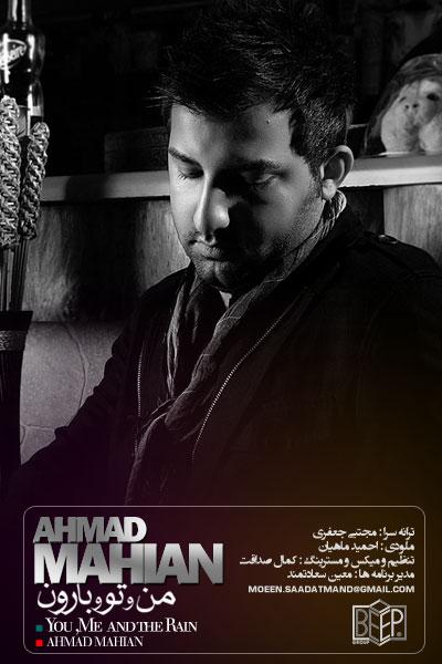 احمد ماهیان آهنگ منو تو بارون