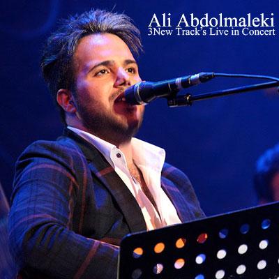 علی عبدالمالکی آهنگ انگاری مریضم ، حالیت نیست و مادر