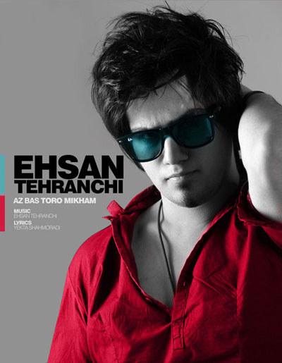 احسان تهرانچی آهنگ از بس تو رو میخوام