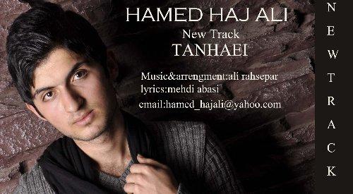 حامد حاج علی آهنگ تنهایی