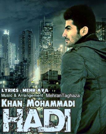 هادی خان محمدی آهنگ دلتنگ من میشی