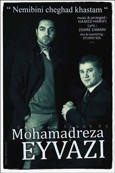 محمدرضا عیوضی آهنگ نمیدونی چقدر خستم