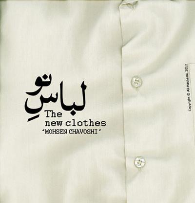 محسن چاوشی آهنگ لباس نو
