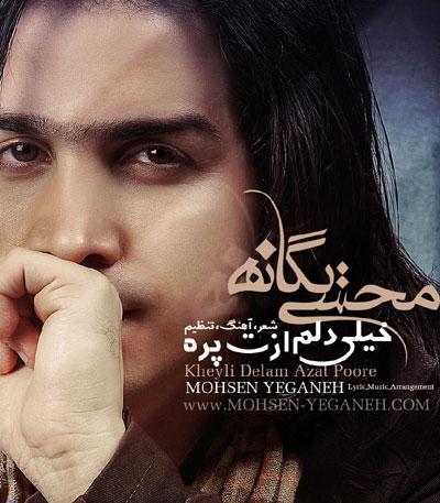 محسن یگانه آهنگ خیلی دلم از پره