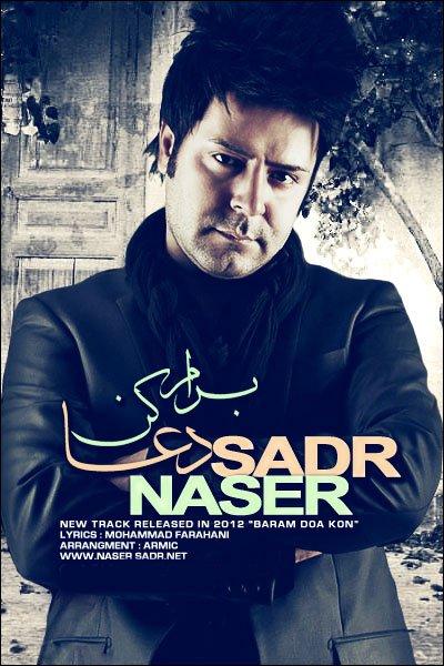 ناصر صدر آهنگ برام دعا کن