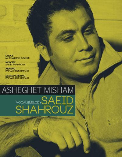سعید شهروز آهنگ عاشقت میشم