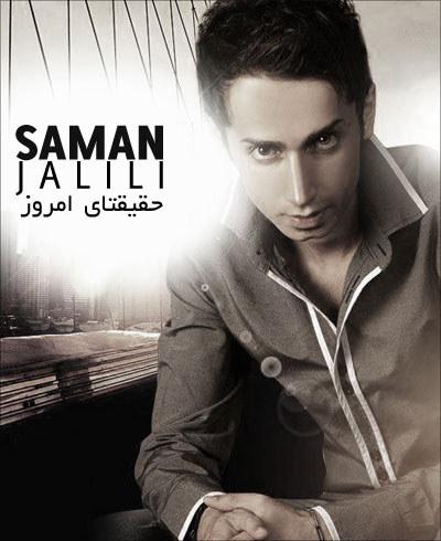سامان جلیلی آهنگ حقیقتای امروز