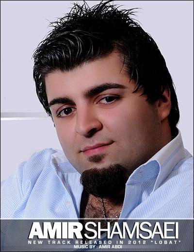 امیر شمسایی آهنگ لعبت