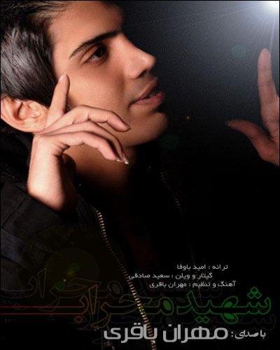 مهران باقری آهنگ شهید محراب