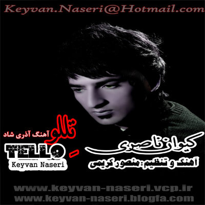 کیوان ناصری آهنگ آذری تللو
