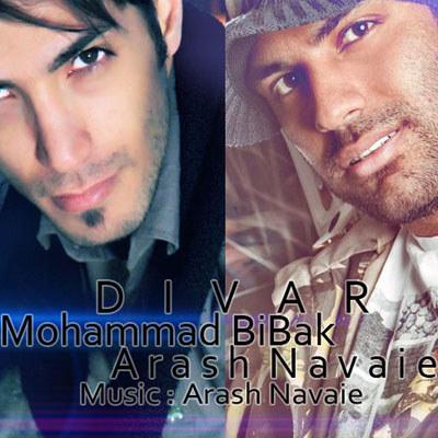 محمد بی باک و آرش نوایی آهنگ دیوار