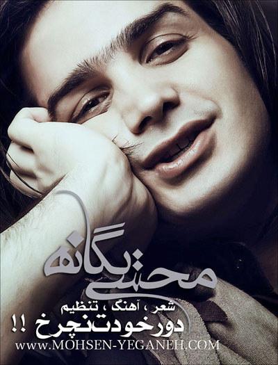 محسن یگانه آهنگ دور خودت نچرخ