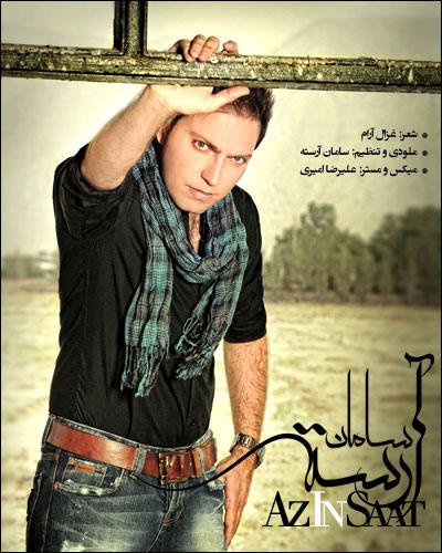 سامان آراسته آهنگ از این ساعت