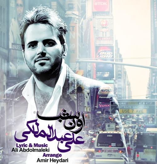 علی عبدالمالکی آهنگ اون شب