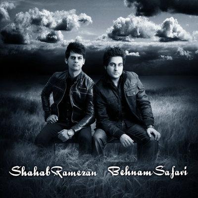 بهنام صفوی و شهاب رمضان آهنگ دیونه بازی