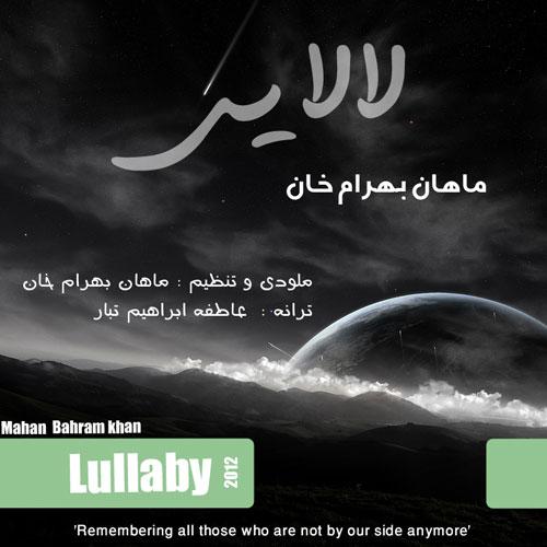 ماهان بهرام خان آهنگ لالایی