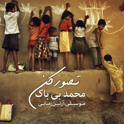 محمد بی باک آهنگ تصور کن