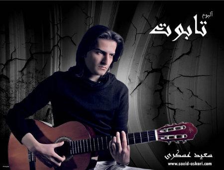 سعید عسکری آلبوم تابوت