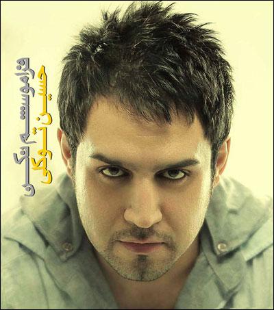 حسین توکلی آهنگ فراموشم نکن