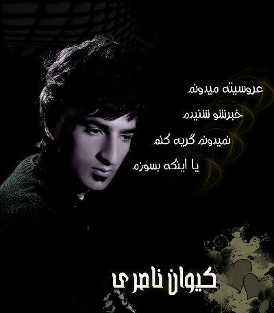 کیوان ناصری آلبوم جدایی