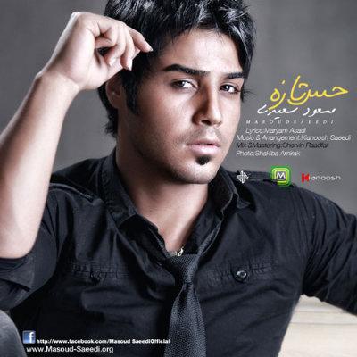 مسعود سعیدی آهنگ حس تازه